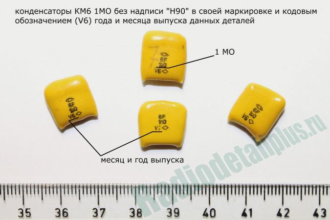 Дорогие конденсаторы КМ