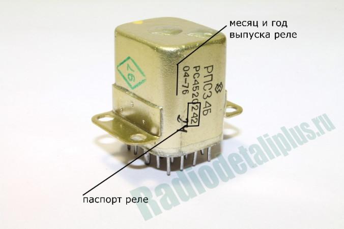 Реле РПС-34