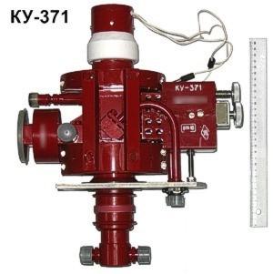 КУ-371