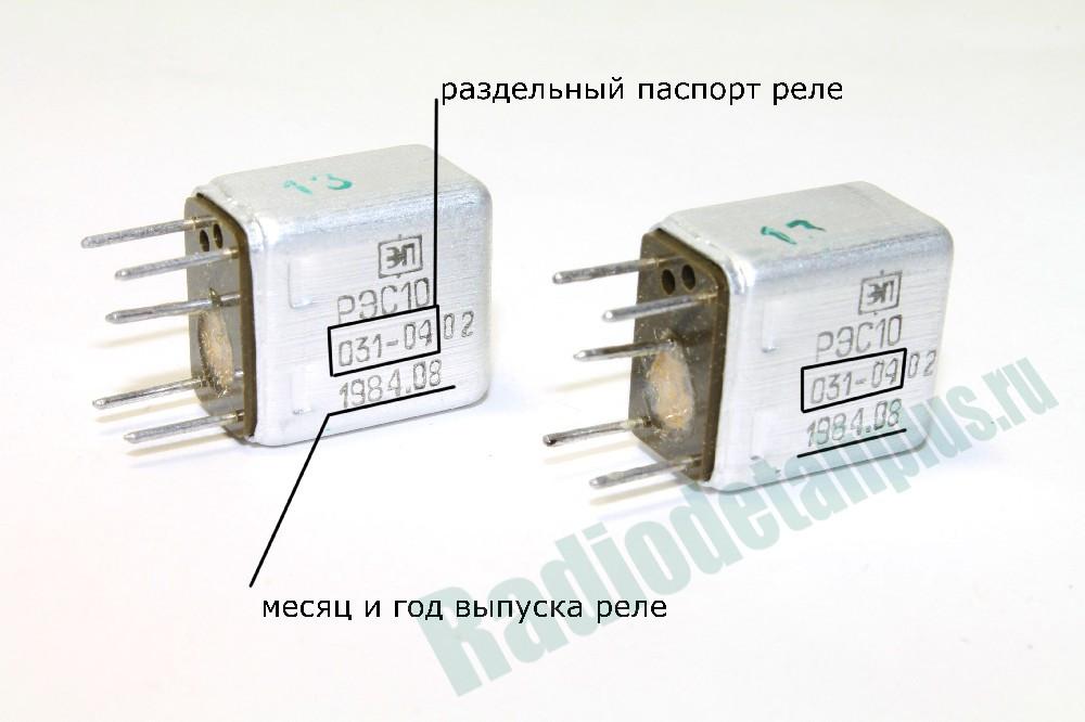 РЭС-10