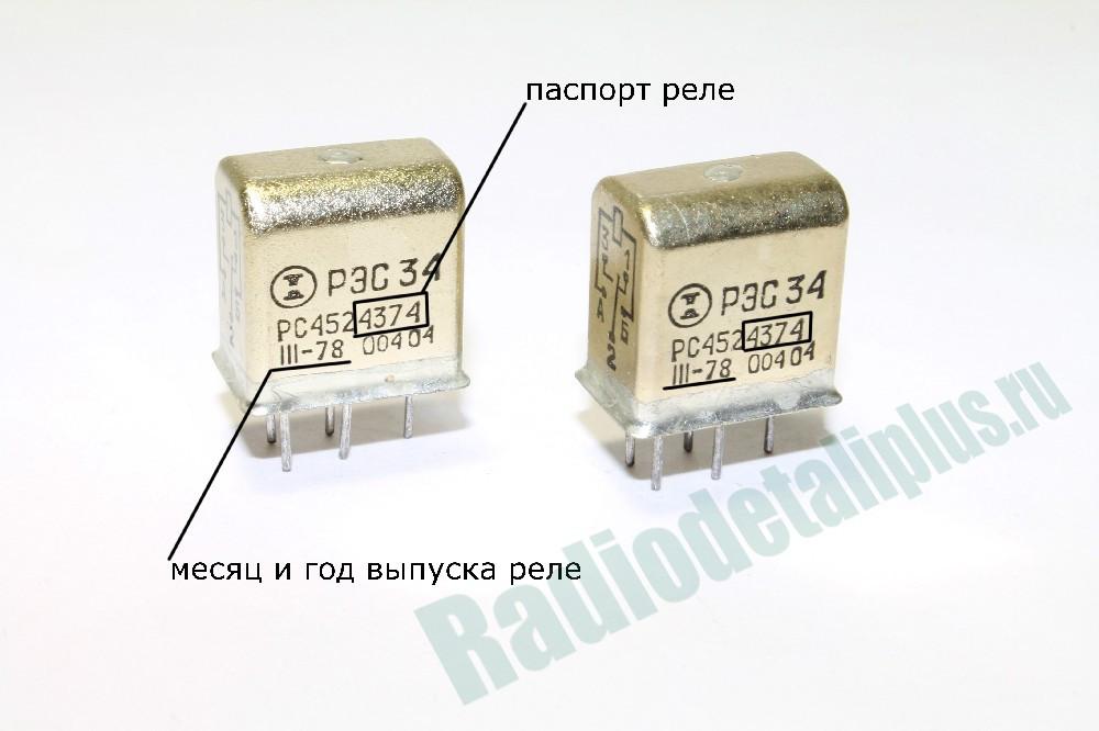 РЭС-34