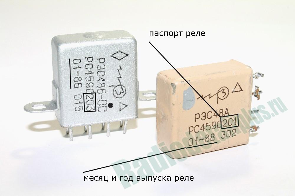 РЭС-48 / 213 - 218