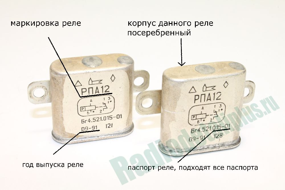 РПА-12 все паспорта реле