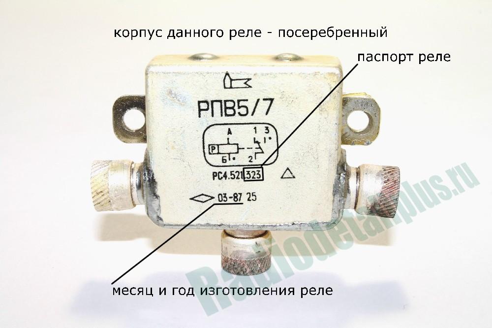 РПВ-5 / 322,324