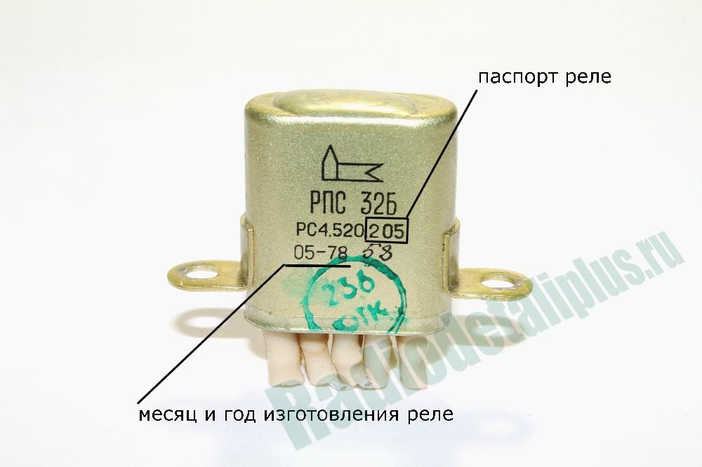 РПС-32