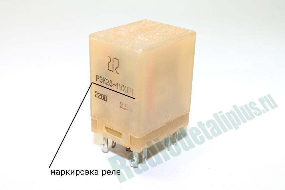 РЭК-28-1УХЛ4 / Гост 175 23 79