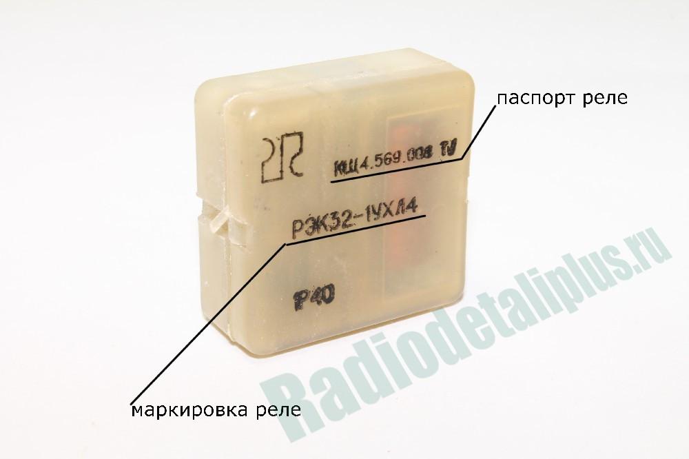 РЭК32-104,РЭК-32-1УХЛ4 / КЩ4.569.008TУ