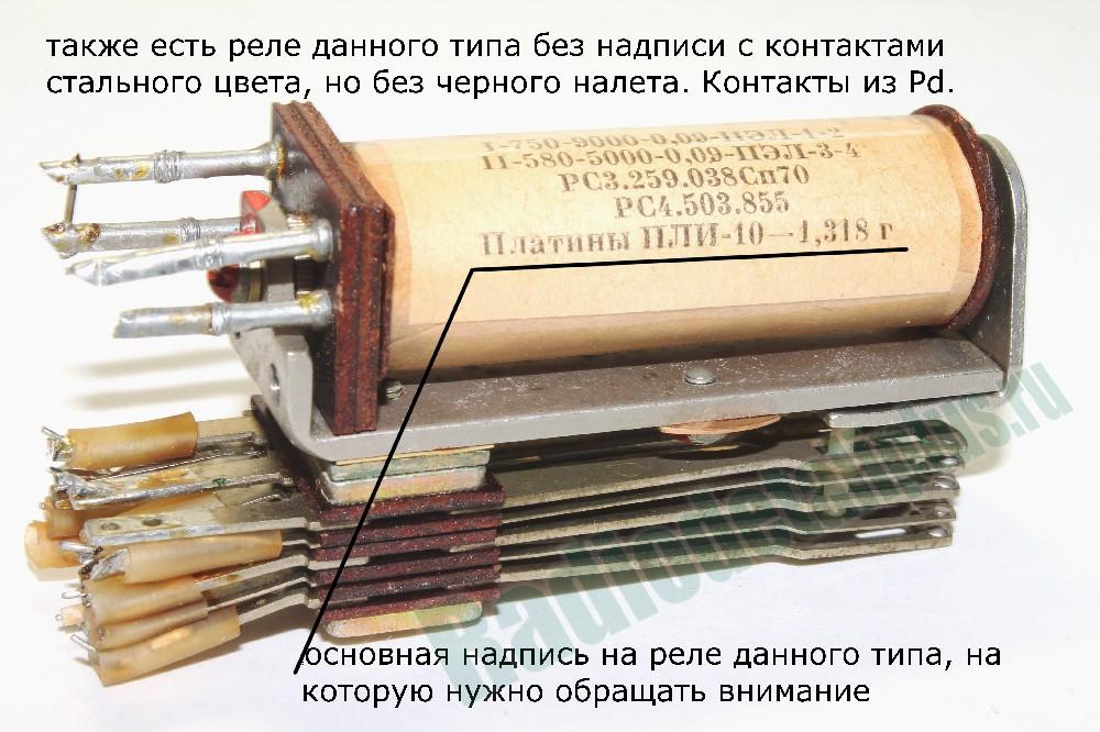 РКН с контактами из сплава ПлИ-10