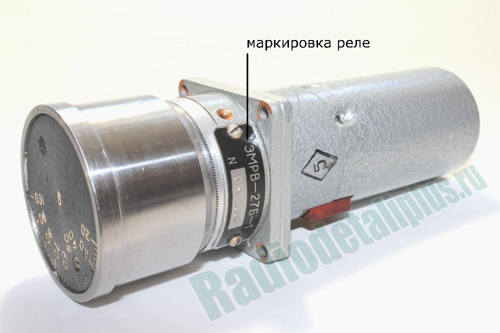ЭМРВ-27В-1 (реле времени)