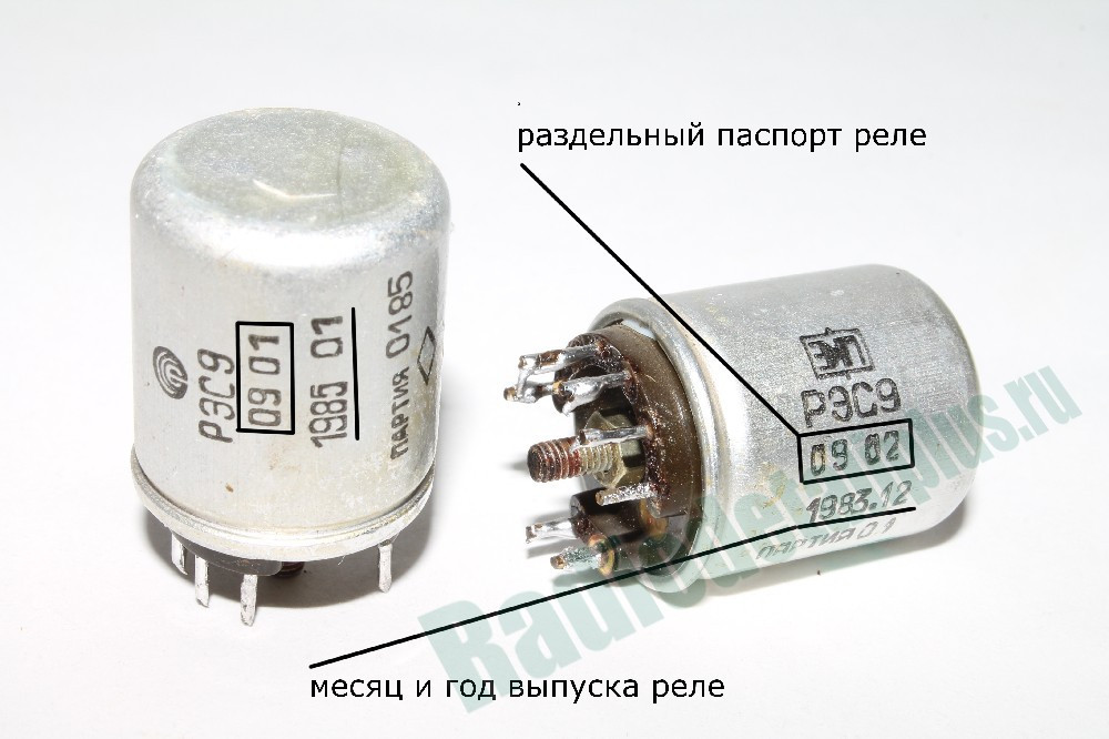 РЭС-9