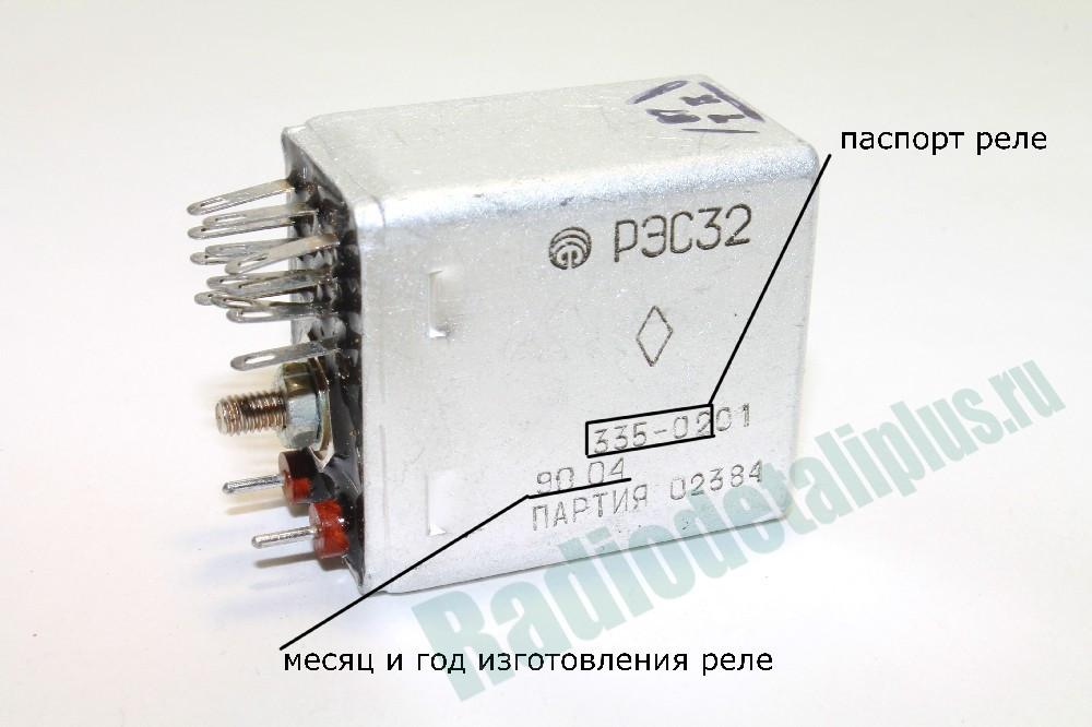 РЭС-32 раздельный паспорт