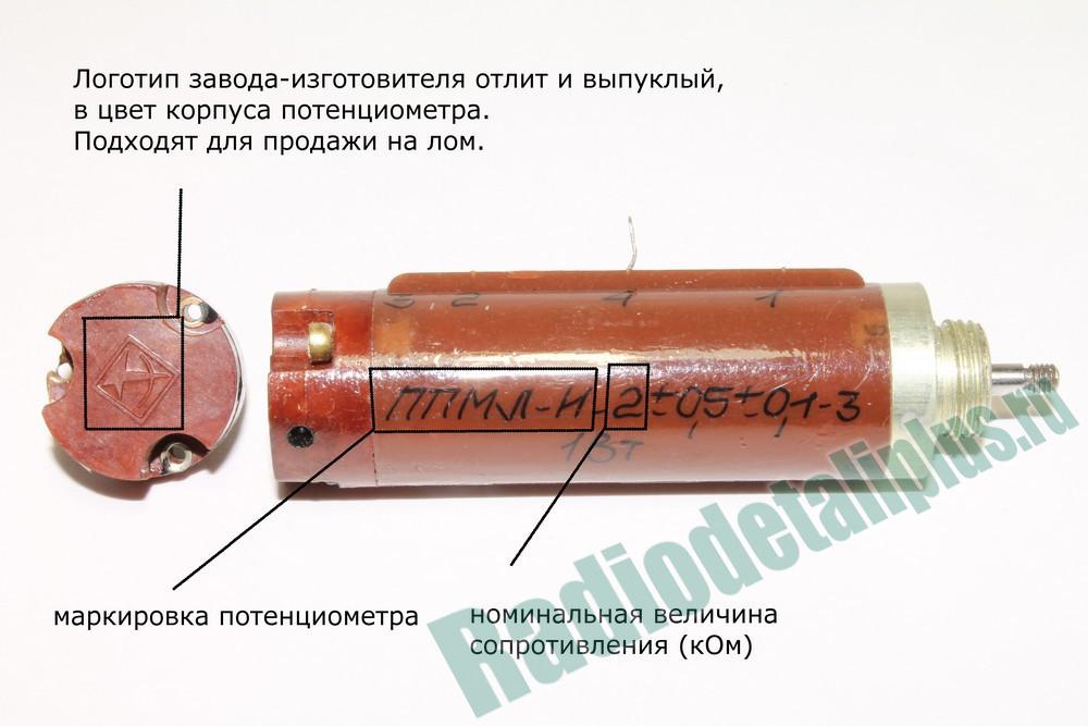 ППМЛ-И-2, ППМЛ-М-2