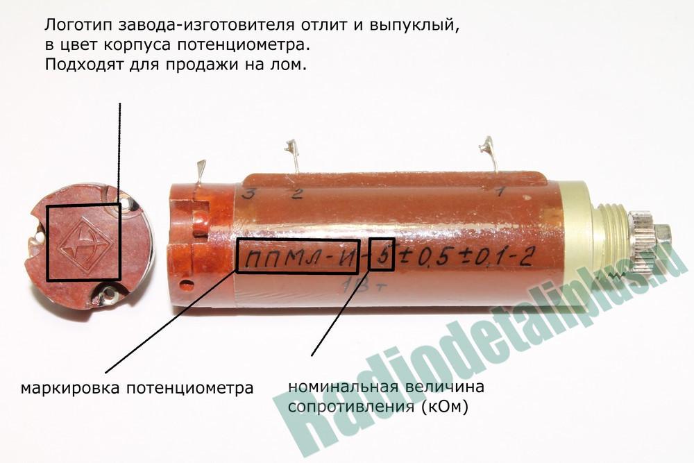 ППМЛ-И-5, ППМЛ-М-5