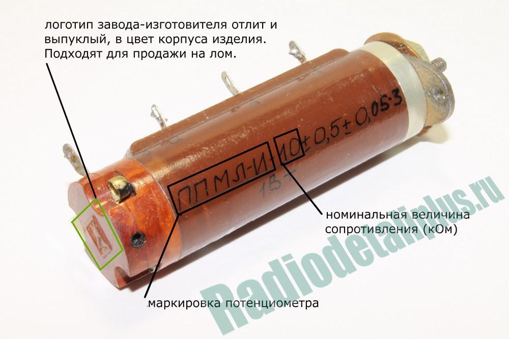 ППМЛ-И-10, ППМЛ-М-10