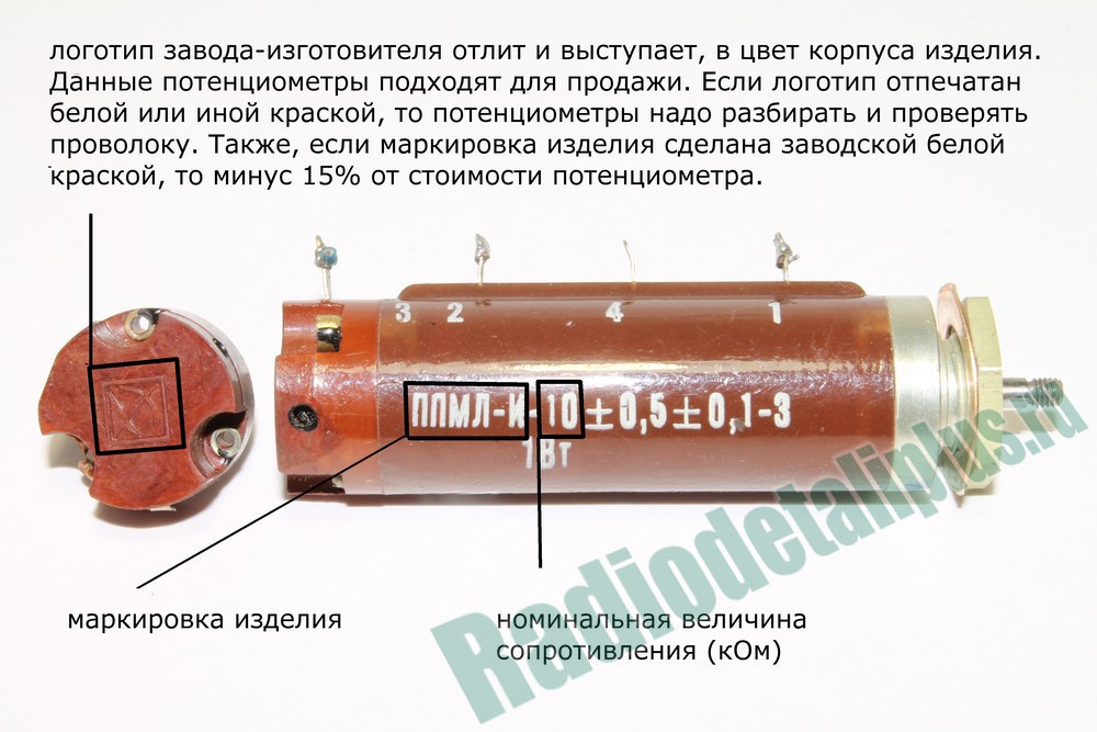 ППМЛ-И-10