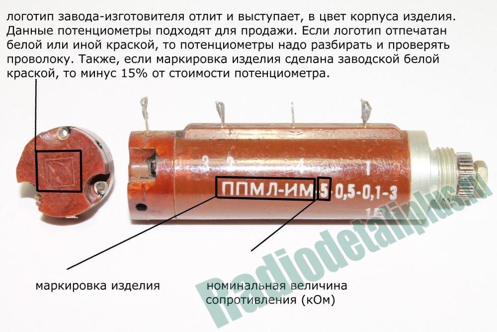 ППМЛ-ИМ-5