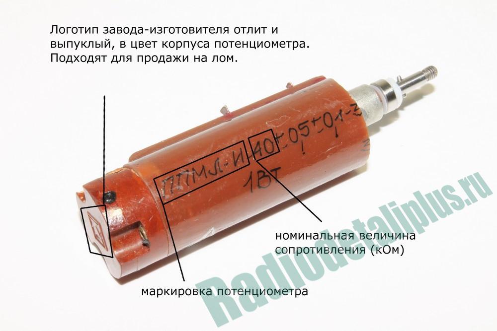 ППМЛ-И-40, ППМЛ-М-40