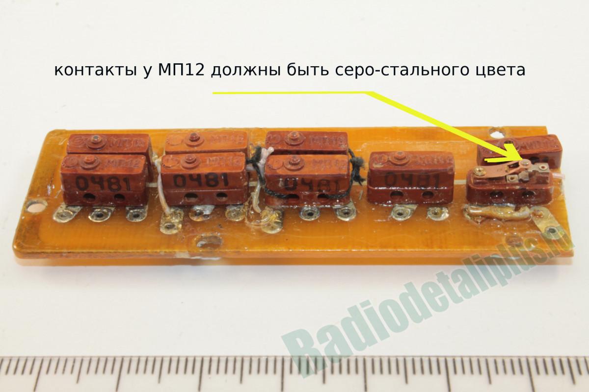 МП 12