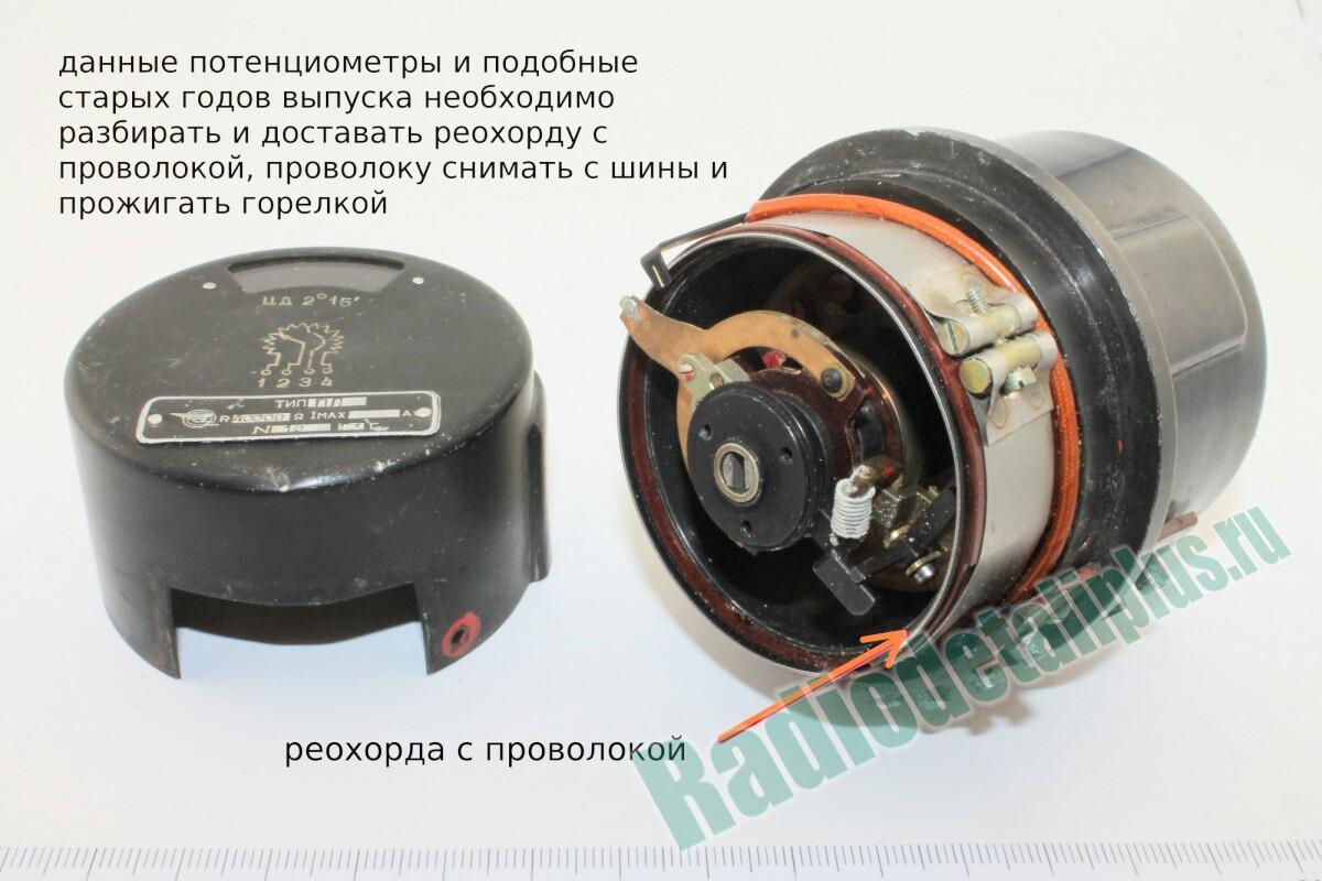 Потенциометр СССР