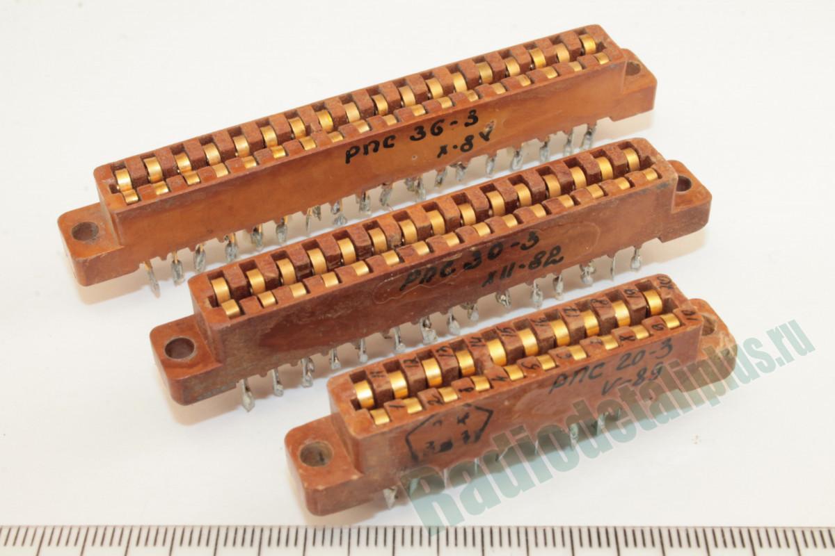 РПС36-3, РПС30-3, РПС20-3
