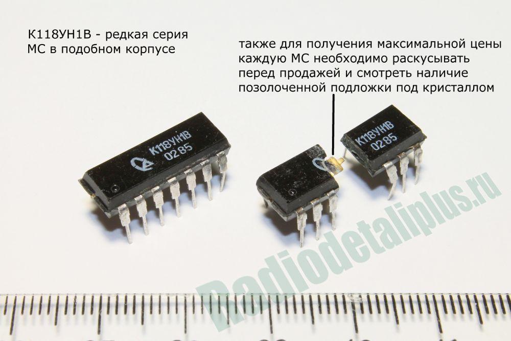 К118УН1В