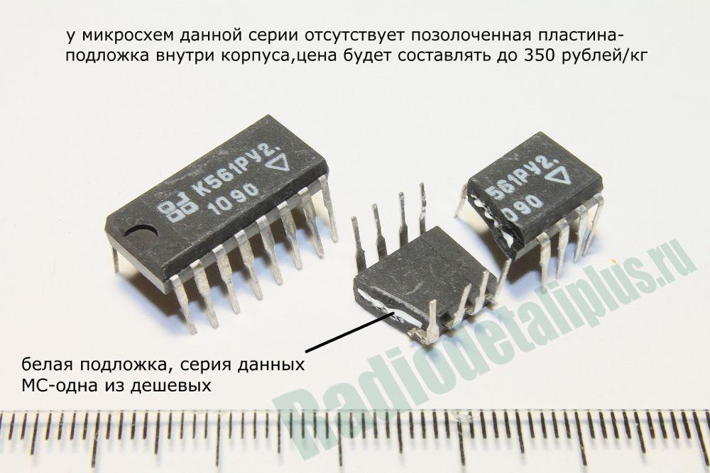 К561РУ2