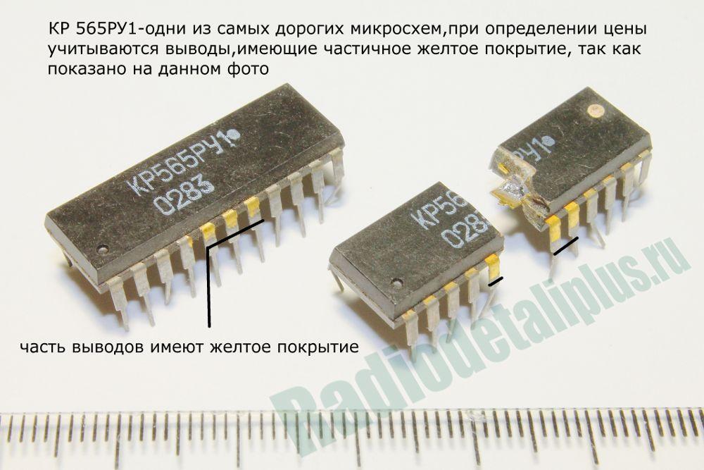 КР565РУ1