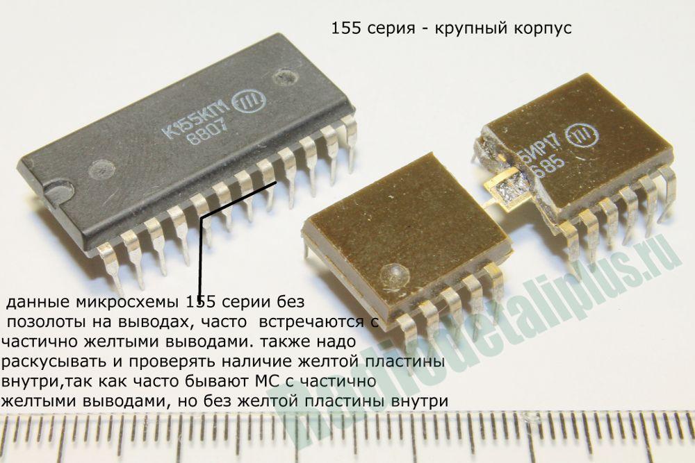 К155КП1