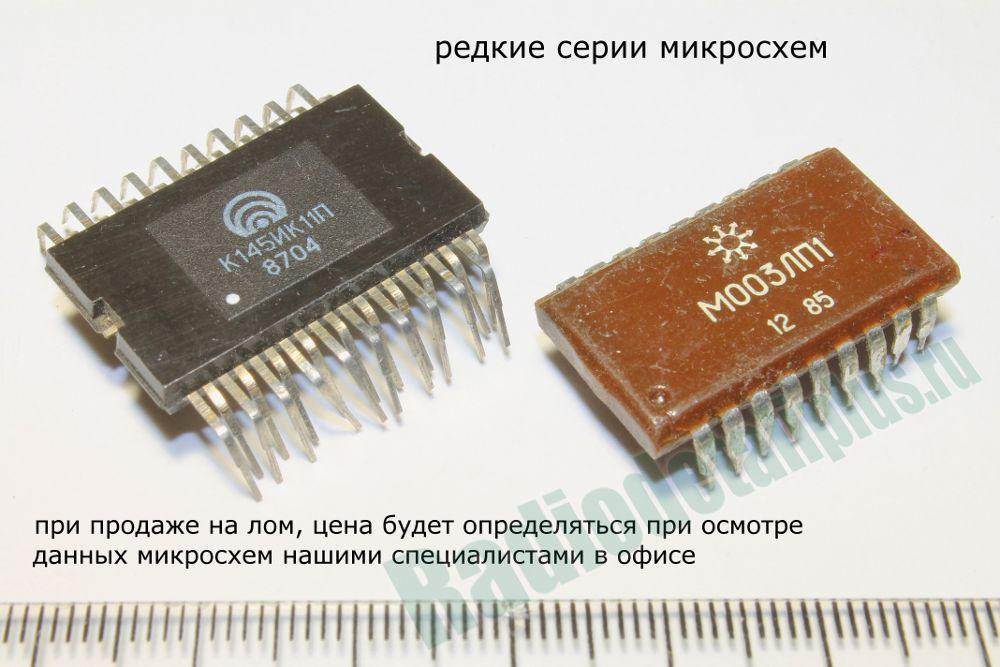 К145ИК11П