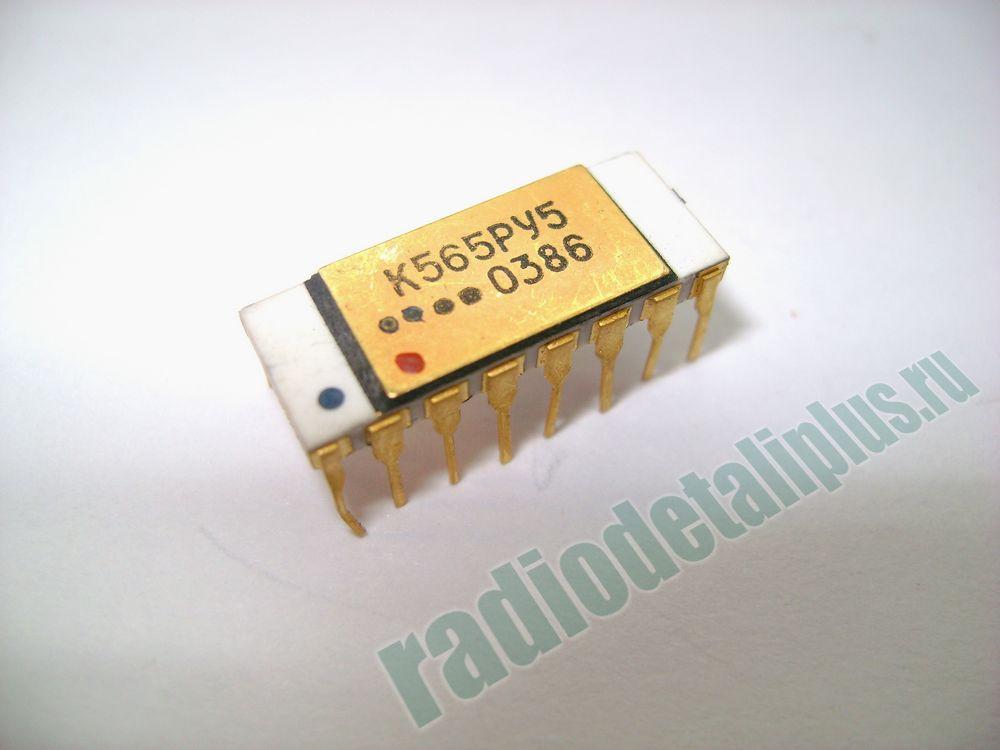 микросхемы 565РУ5
