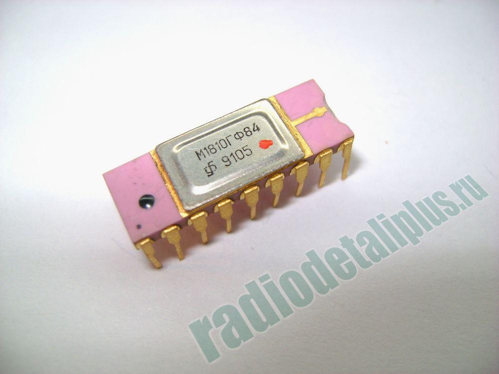 микросхемы М1810ГФ
