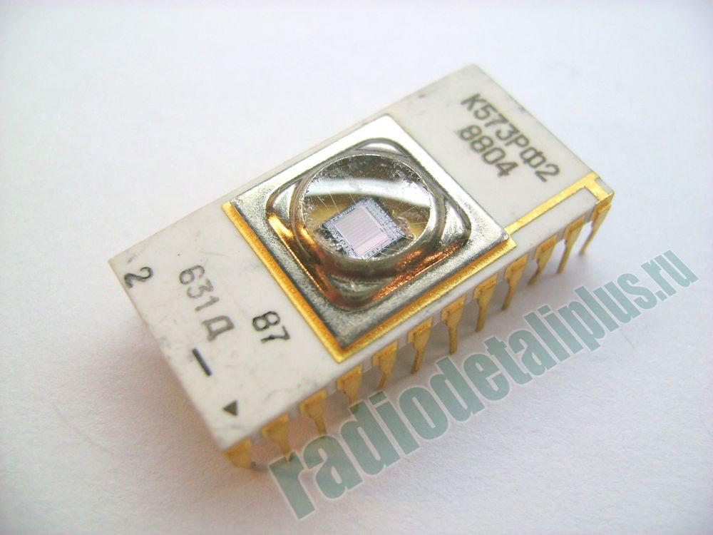 микросхемы К573РФ2