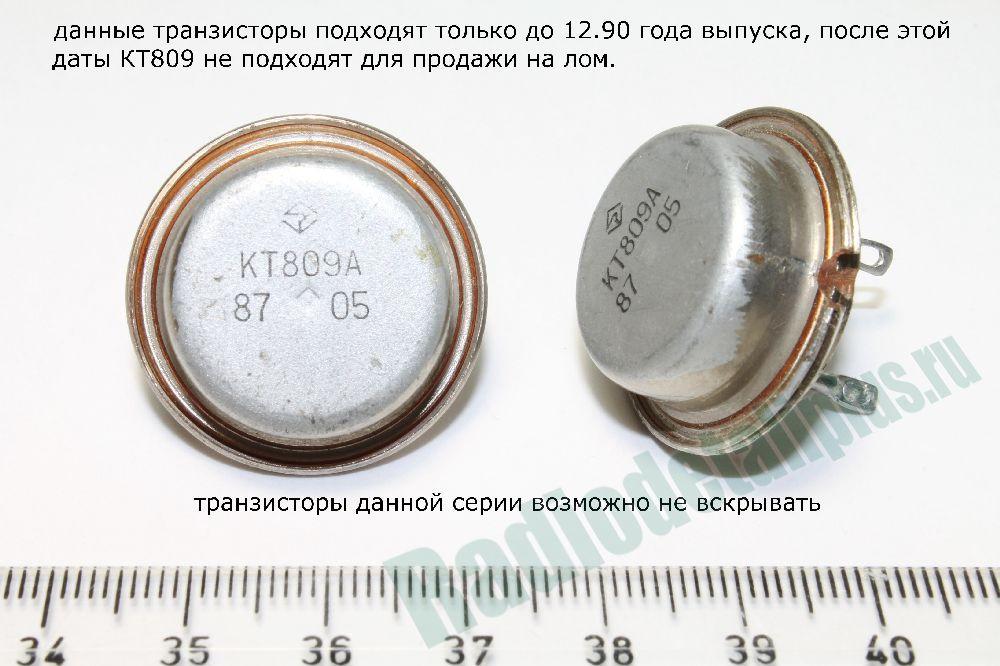 КТ 809, 2Т809